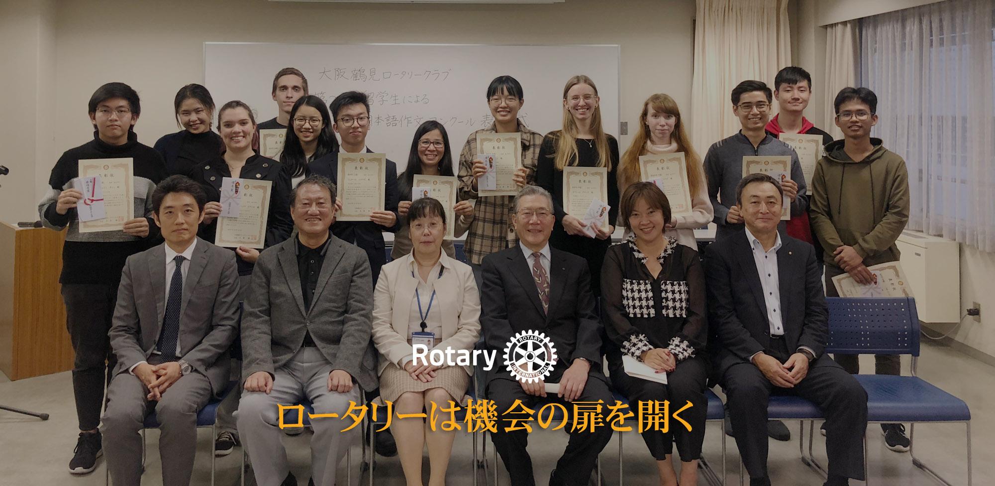 大阪鶴見ロータリークラブ